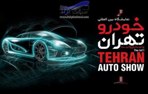هن تنگ و فوتون تولید داخلی در سومین نمایشگاه خودرو تهران