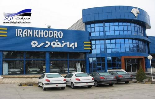 شرایط جدید فروش اعتباری ایران خودرو اعلام شد - ویژه مرداد 98
