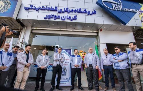 اولین فروشگاه مرکزی قطعات یدکی کرمان موتور افتتاح شد