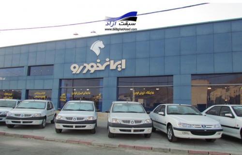 طرح جدید فروش اقساطی ایران خودرو - 11 دی 98