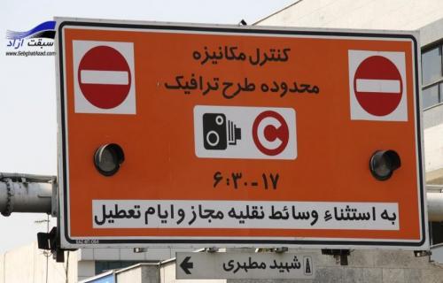 طرح های ترافیکی تهران تا اطلاع ثانوی اجرا نمی شود
