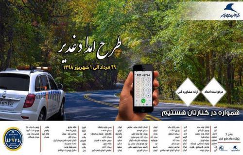 کرمان موتور در کنار مشتریان با طرح امداد غدیر